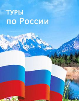 Отдых и экскурсии в России