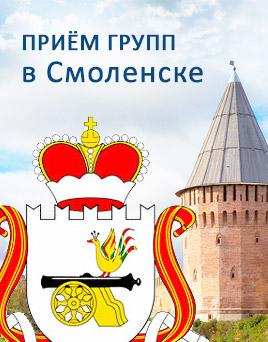 Приём в Смоленске